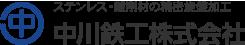 ステンレス・チタンの精密部品加工 中川鉄工株式会社