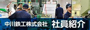 中川鉄工株式会社 社員紹介