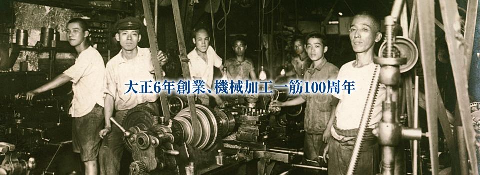大正6年創業、機械加工一筋90余年