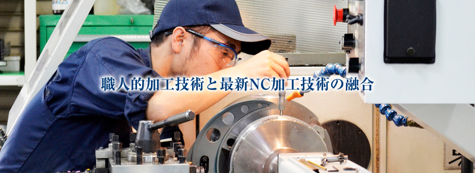 職人的加工技術と最新NC加工技術の融合