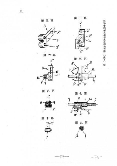 螺旋装置03