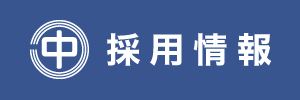 中川鉄工株式会社 YouTube